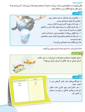 علوم چهارم -۲۳