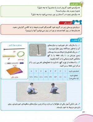 علوم چهارم -۶۴